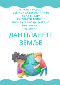 Обележавамо Дан планете Земље